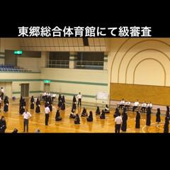 「東郷総合体育館 剣道級審査へ行って来まし…」(1枚目)