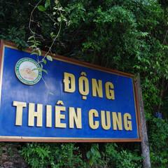 ベトナム/はじめてフォト投稿 ベトナム ハロン湾。