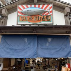 地元のオススメ 鰹の町にある久礼大正町市場‼️(1枚目)