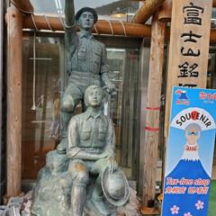 旅行 8月4日は、富士山🗻五号目と甲府のハーブ…(1枚目)