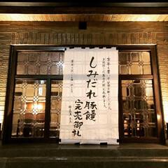 京都 京都のしみだれ肉まん