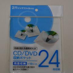 100円ショップ/最近買った100均グッズ DVDのケースです。1シートは裏表1枚ず…