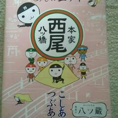 はじめてフォト投稿/土産/京都 子供のお土産。八ツ橋二箱目。 祖父母にか…