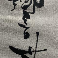 美文字/書道/響花 先日、私のクレイ活動の看板文字を とても…(1枚目)