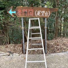 """手作り看板/DIY 今日は朝から""""今高野山""""へ🤨 """"今高野山…(4枚目)"""