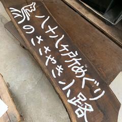 """手作り看板/DIY 今日は朝から""""今高野山""""へ🤨 """"今高野山…(6枚目)"""