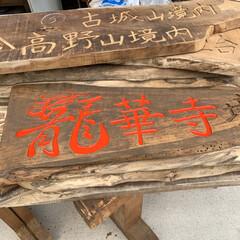 """手作り看板/DIY 今日も朝から""""今高野山""""へ🤨 """"今高野山…(5枚目)"""