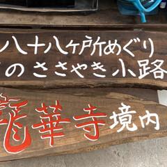 """手作り看板/DIY 今日も朝から""""今高野山""""へ🤨 """"今高野山…(3枚目)"""