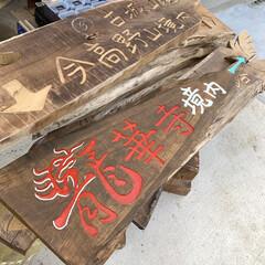 """手作り看板/DIY 今日も朝から""""今高野山""""へ🤨 """"今高野山…(4枚目)"""