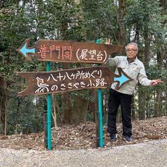 """手作り看板/DIY 今日は朝から""""今高野山""""へ🤨 """"今高野山…(1枚目)"""