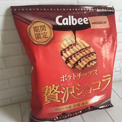 今日の美味しいモノ/ポテトチップス/贅沢ショコラ/期間限定/カルビー 今日の美味しいモノ。 カルビーの期間限定…