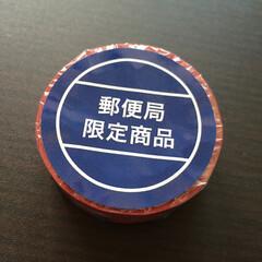 雑貨だいすき/マステ/マスキングテープ/郵便局限定 雑貨だいすき。 マスキングテープは実用性…