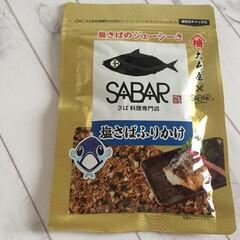 今日の美味しいモノ/塩さばふりかけ/大森屋/SABAR 今日の美味しいモノ。 「塩さばふりかけ」…