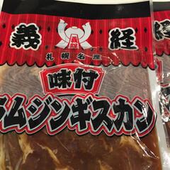 わたしのごはん/しあわせご飯/ジンギスカン/スーパーで売ってる/北海道のソウルフード しあわせご飯。 北海道のソウルフード、ジ…