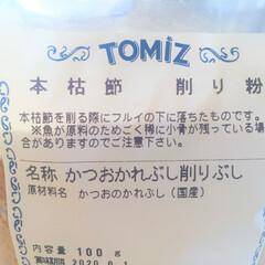 富澤商店/本枯節/削り粉/ラッキー 富澤商店で見つけた、本枯節 削り粉。 か…