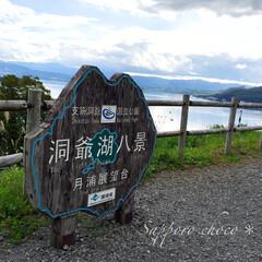 旅の景色。/北海道/洞爺湖/月浦展望台/洞爺湖八景/旅 旅の景色。 北海道の洞爺湖です。 月浦展…