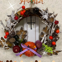 秋のリース/ハロウィン🎃/セリア/100均/雑貨/ハンドメイド/... こんばんは🌙  ハロウィンというか、秋の…(1枚目)