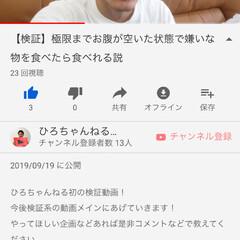 チャンネル登録/面白い/検証/YouTuber/YouTube/100均/... 😊YouTubeアップ 😊検証動画です!…