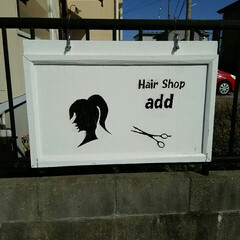 看板 近所の美容院に看板を作ってあげました🎵 …
