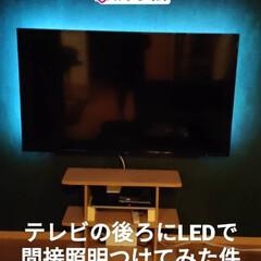 快適空間/おうちで映画/外出自粛/間接照明/LED照明/DIY/... 65型のテレビに間接照明。 部屋を暗めに…