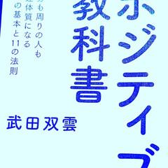 「皆さん、こんにちは☺今日も、武田双雲さん…」(1枚目)
