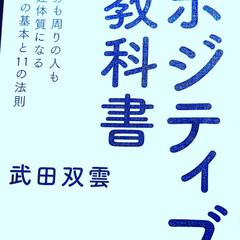 「皆さん、こんばんは☺今日も、武田双雲さん…」(1枚目)