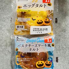 スーパー/50円/賞味期限/バスクチーズケーキ風タルト/エッグタルト こんばんは🌃 スーパーで1個50円で👀 …