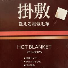 寒い/YUASA/掛敷電気毛布/電気毛布 こんばんは🌃  この時期に使う事はないの…
