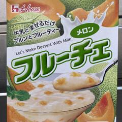 ハウス/メロン味/フルーチェ こんにちはヽ(^0^)ノ  乾物の食材チ…(1枚目)