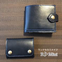 リメイク/ランドセルリメイク/リミアな暮らし/ハンドメイド ランドセルリメイク品  ・2つ折り財布 …