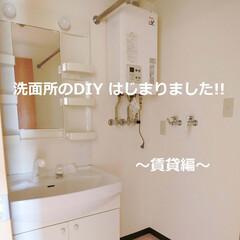 洗面所/DIY/賃貸マンション/原状回復/シャビーシック/見せたくない場所を隠す/... 洗面所のDIY はじまりました♪ ~賃貸…