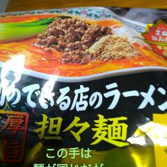 牡蠣/美味しい/タンタン麺/真菌症/病気/甘えん坊/... 今日は さむ~い よく年末これ以上の中 …(7枚目)