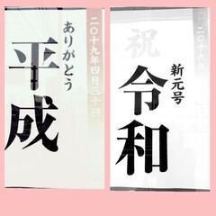 令和カウントダウン/春/誕生 とあるお店の入り口に ポスターが、ありま…
