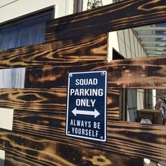 野地板DIY/キャンドゥ/ダイソー/DIY 外壁沿いに目隠しのウッドフェンスを製作中…(2枚目)