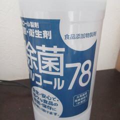掃除グッズ 万一お口に入っても安心の除菌アルコール。…