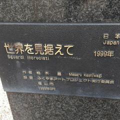 福山シンボルロード 1枚前の、母子の像と同じ緑地帯にありまし…