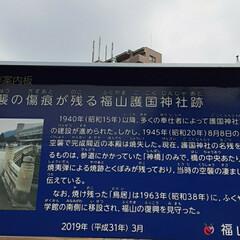 立て看板/空襲の標的/完成間近の福山護国神社/幻の神社/神橋/御影石の反り橋 先日のひろしまアジア大会記念の道路沿い …(2枚目)