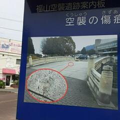 立て看板/空襲の標的/完成間近の福山護国神社/幻の神社/神橋/御影石の反り橋 先日のひろしまアジア大会記念の道路沿い …