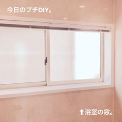 DIY/住まい/リフォーム/暮らし/リメイクシートで大変身/リメクル/... 今日のDIY。  浴室の窓が少し透けてみ…