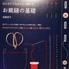 本/暮らし お裁縫の教科書です😆🎵🎵  家庭科の成績…