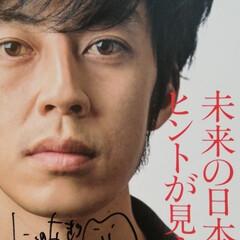 「尊敬しているキングコング西野亮廣さんの、…」(1枚目)