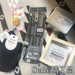 セリア購入品/100均パトロール/100均購入品/購入品紹介/セリア/100均/... . . セリアさんの購入品を 紹介します…