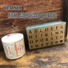 ダイソー購入品/100均購入品/購入品/スタンプ/木製スタンプ/ダイソー/... DAISOさんでの購入品を 紹介します🙋…