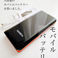 モバイルバッテリー/大容量/充電/災害対策/災害グッズ/災害の備え/... 最近お迎えした大容量の モバイルバッテリ…