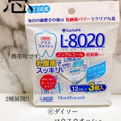殺菌/口臭予防/うがい/キレイ/キレイキレイ/歯磨き/... Today's item♥ ダイソー 「…(1枚目)