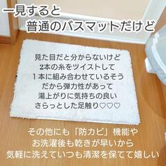 SENKO S.D.S 実はすごいバスマット 約45×60cm(バスマット)を使ったクチコミ「こんばんは😊✨ モニター当選した 「実は…」(2枚目)