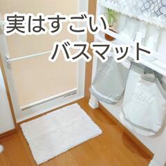 SENKO S.D.S 実はすごいバスマット 約45×60cm(バスマット)を使ったクチコミ「こんばんは😊✨ モニター当選した 「実は…」(1枚目)