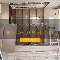リノベーション見学会/奈良/住まいのヒント 2020 リノベーション工事中での画像。…