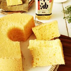 米油/シフォンケーキ おやつに、米油を使ってシフォンケーキを作…