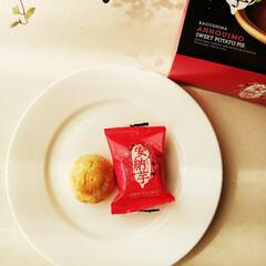 さつまいも/おみやげ/パイ 今日のお茶のお供は、鹿児島みやげの、安納…